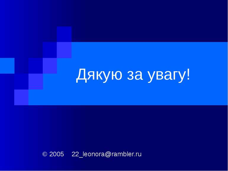 Дякую за увагу! © 2005 22_leonora@rambler.ru