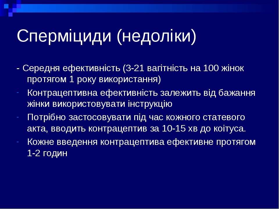 Сперміциди (недоліки) - Середня ефективність (3-21 вагітність на 100 жінок пр...