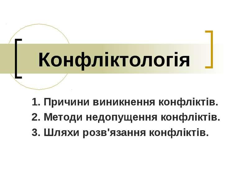 Конфліктологія 1. Причини виникнення конфліктів. 2. Методи недопущення конфлі...