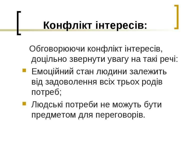 Конфлікт інтересів: Обговорюючи конфлікт інтересів, доцільно звернути увагу н...