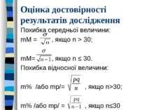 Оцінка достовірності результатів дослідження Похибка середньої величини: mM =...
