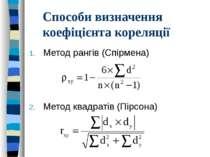 Способи визначення коефіцієнта кореляції Метод рангів (Спірмена) Метод квадра...