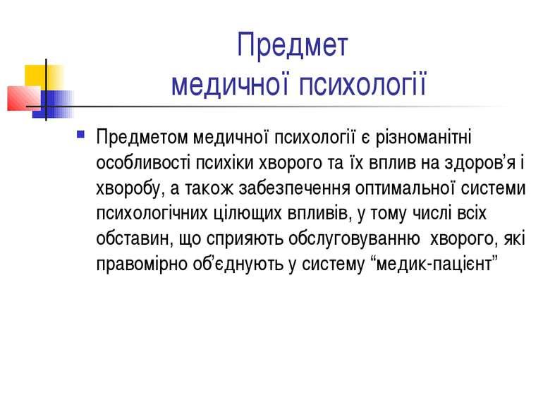 Предмет медичної психології Предметом медичної психології є різноманітні особ...