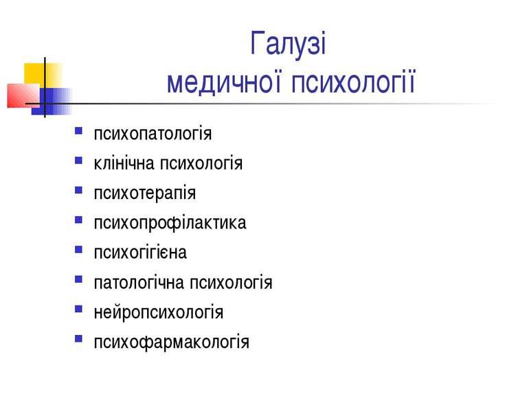 Галузі медичної психології психопатологія клінічна психологія психотерапія пс...