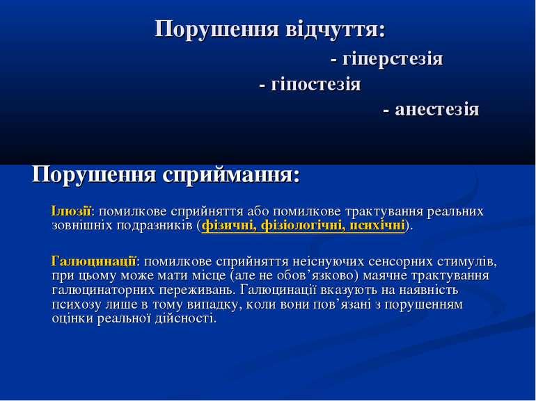 Порушення відчуття: - гіперстезія - гіпостезія - анестезія Порушення сприйман...
