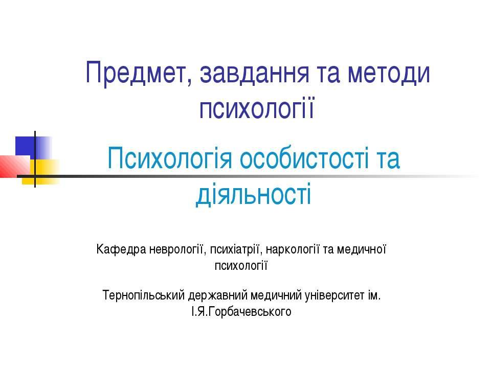 Предмет, завдання та методи психології Кафедра неврології, психіатрії, наркол...