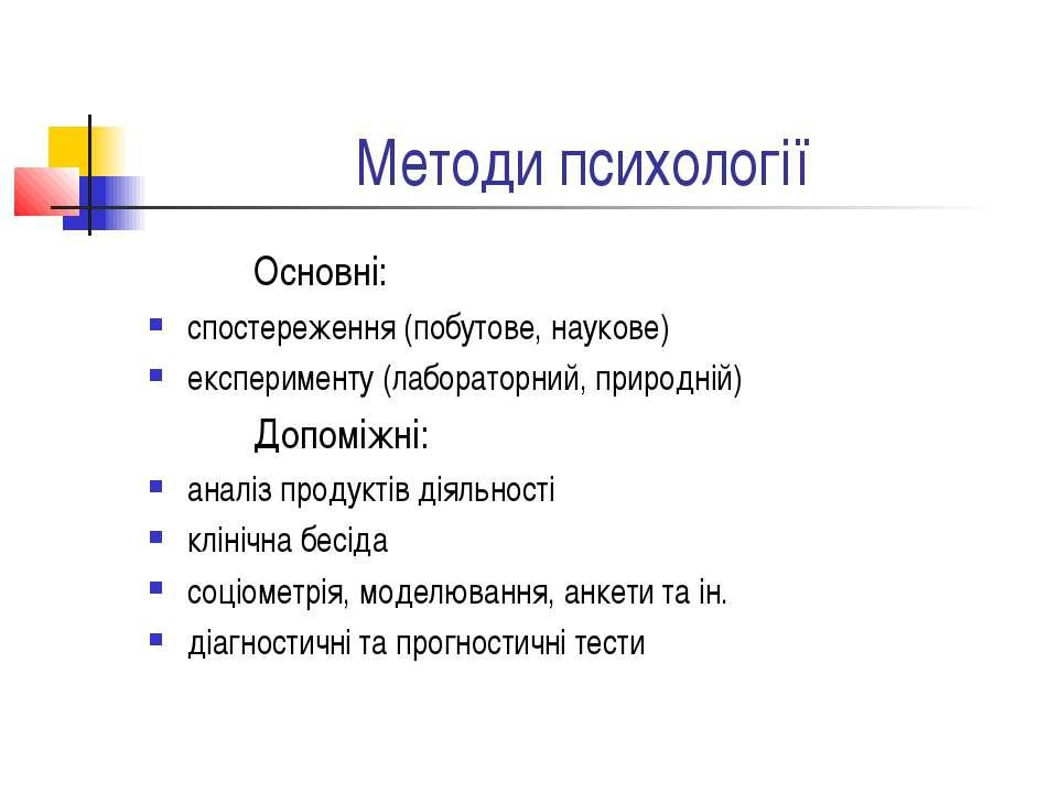 Методи психології Основні: спостереження (побутове, наукове) експерименту (ла...