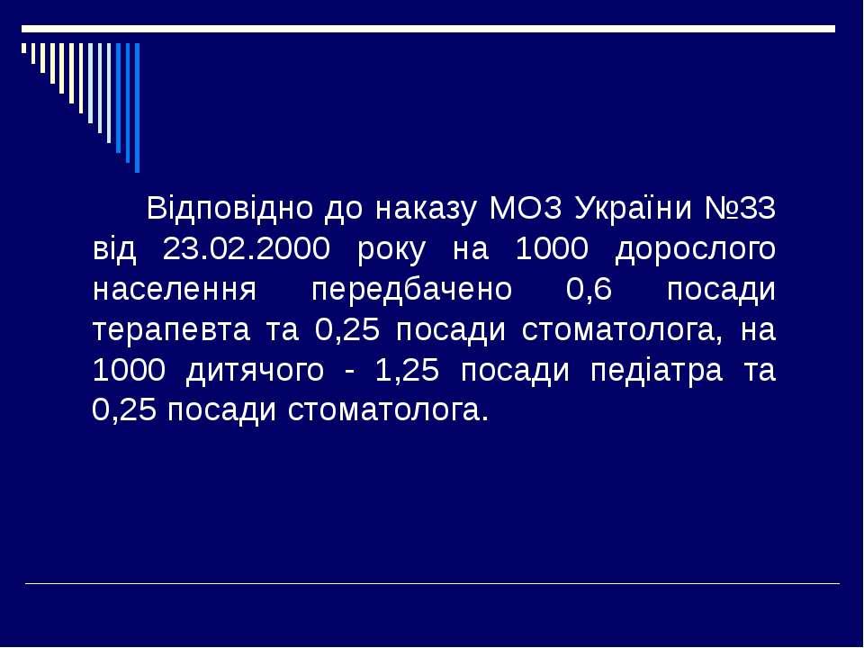 Відповідно до наказу МОЗ України №33 від 23.02.2000 року на 1000 дорослого на...