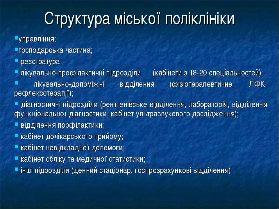 Структура міської поліклініки управління; господарська частина; реєстратура; ...