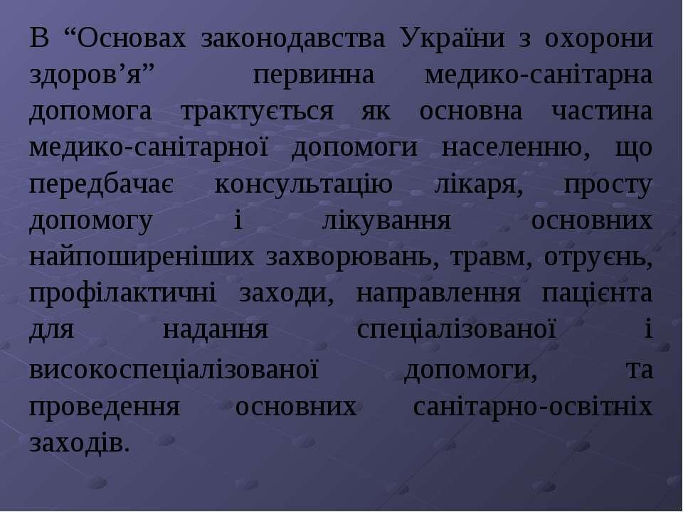 """В """"Основах законодавства України з охорони здоров'я"""" первинна медико-санітарн..."""