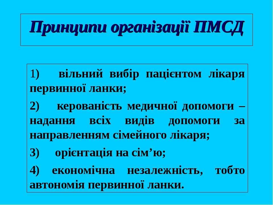 Принципи організації ПМСД 1) вільний вибір пацієнтом лікаря первинної лан...