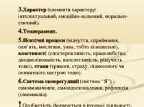 3.Характер (елементи характеру: інтелектуальний, емоційно-вольовий, морально-...