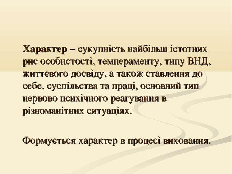 Характер – сукупність найбільш істотних рис особистості, темпераменту, типу В...