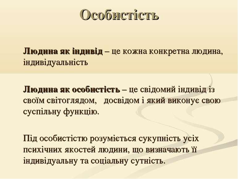 Особистість Людина як індивід – це кожна конкретна людина, індивідуальність Л...