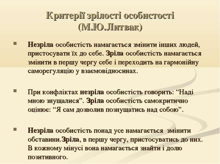 Критерії зрілості особистості (М.Ю.Литвак) Незріла особистість намагається зм...
