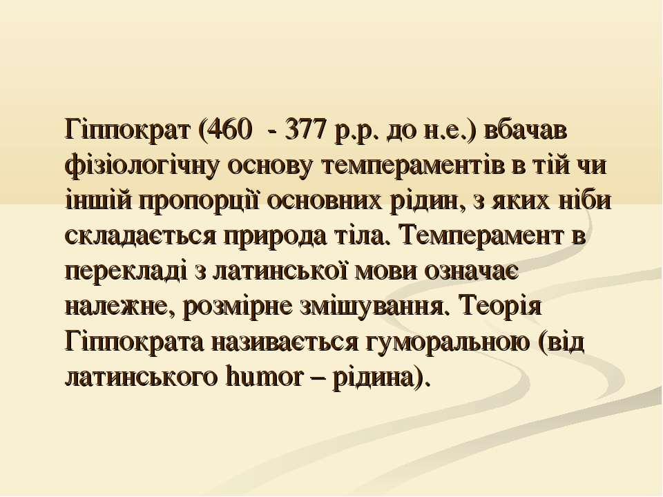 Гіппократ (460 - 377 р.р. до н.е.) вбачав фізіологічну основу темпераментів в...