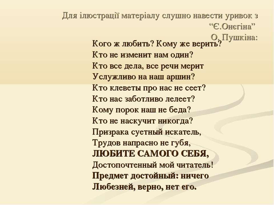 """Для ілюстрації матеріалу слушно навести уривок з """"Є.Онєгіна"""" О. Пушкіна: Кого..."""