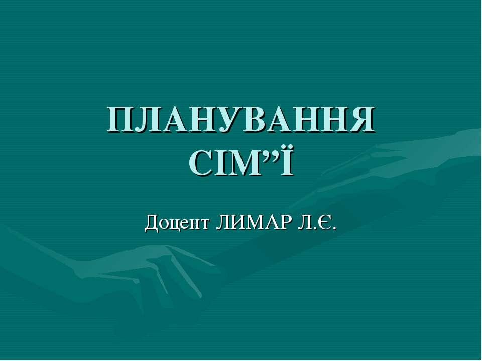 """ПЛАНУВАННЯ СІМ""""Ї Доцент ЛИМАР Л.Є."""