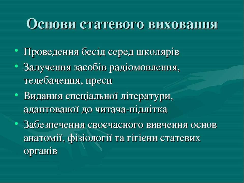 Основи статевого виховання Проведення бесід серед школярів Залучення засобів ...