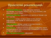 Практичні рекомендації. Феномен Еббінгауза: якщо матеріал вивчати частинами, ...