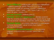 Закон Еббінгауза: найшвидше забувається інформація у перші години (до доби). ...