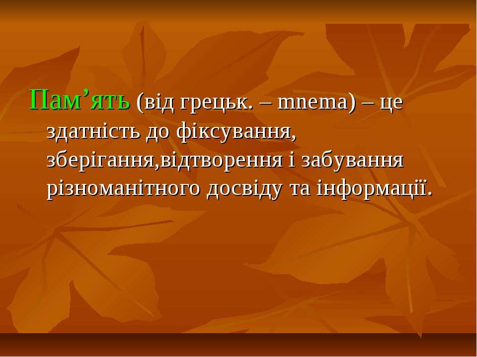 Пам'ять (від грецьк. – mnema) – це здатність до фіксування, зберігання,відтво...