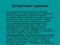 Естрогенні гормони Отож, загалом ефекти естрогенних гормонів спрямовані на те...