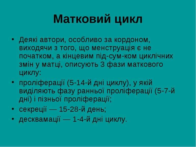 Матковий цикл Деякі автори, особливо за кордоном, виходячи з того, що менстру...