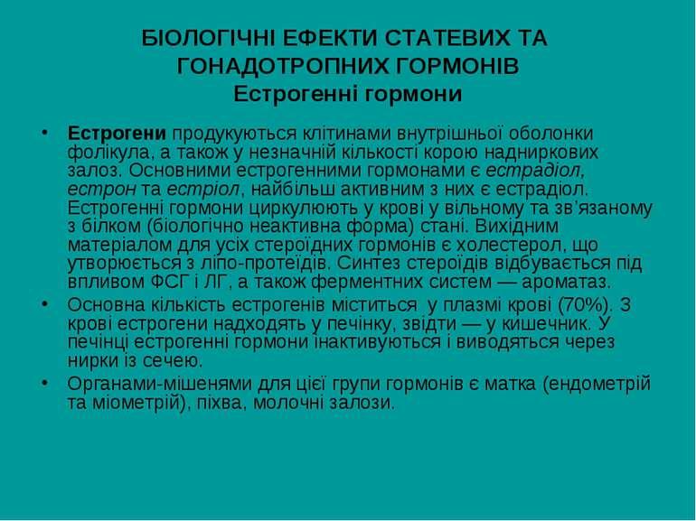 БІОЛОГІЧНІ ЕФЕКТИ СТАТЕВИХ ТА ГОНАДОТРОПНИХ ГОРМОНІВ Естрогенні гормони Естро...