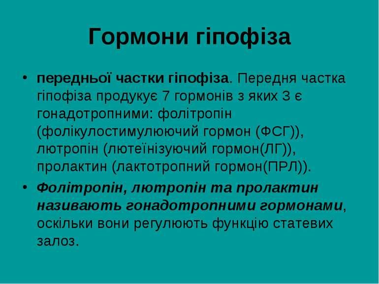 Гормони гіпофіза передньої частки гіпофіза. Передня частка гіпофіза продукує ...