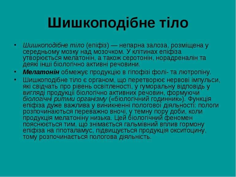 Шишкоподібне тіло Шишкоподібне тіло (епіфіз) — непарна залоза, розміщена у се...