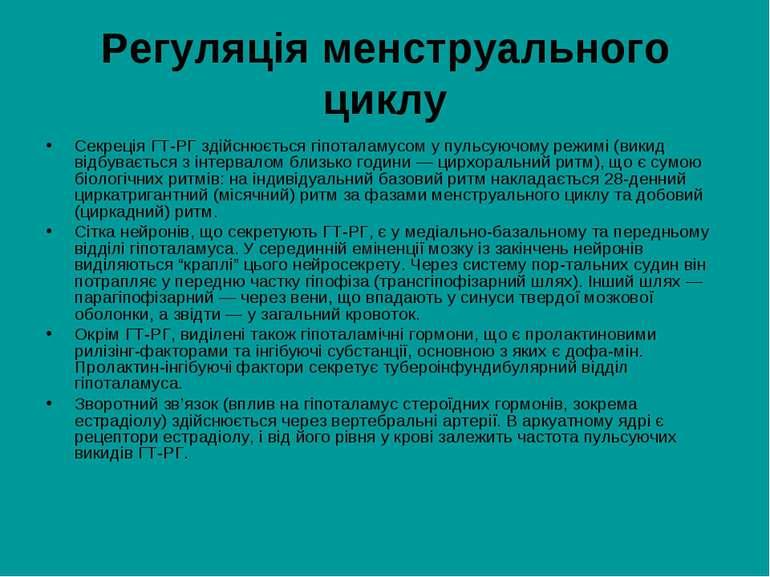 Регуляція менструального циклу Секреція ГТ-РГ здійснюється гіпоталамусом у пу...
