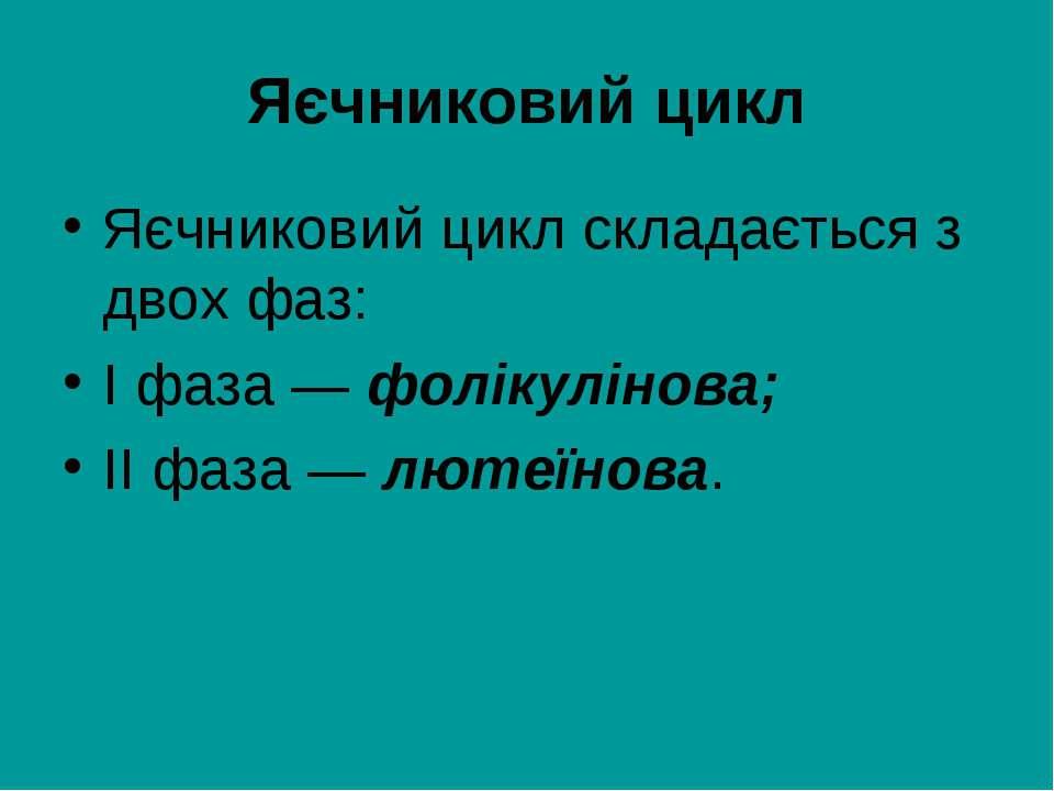 Яєчниковий цикл Яєчниковий цикл складається з двох фаз: I фаза — фолікулінова...