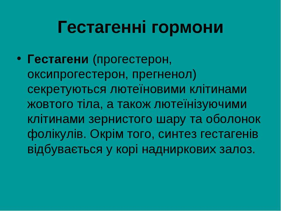 Гестагенні гормони Гестагени (прогестерон, оксипрогестерон, прегненол) секрет...