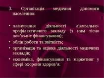 3. Організація медичної допомоги населенню: планування діяльності лікувально-...