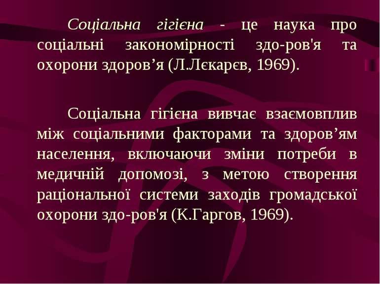 Соціальна гігієна - це наука про соціальні закономірності здо ров я та  охорон. ef166deea9464