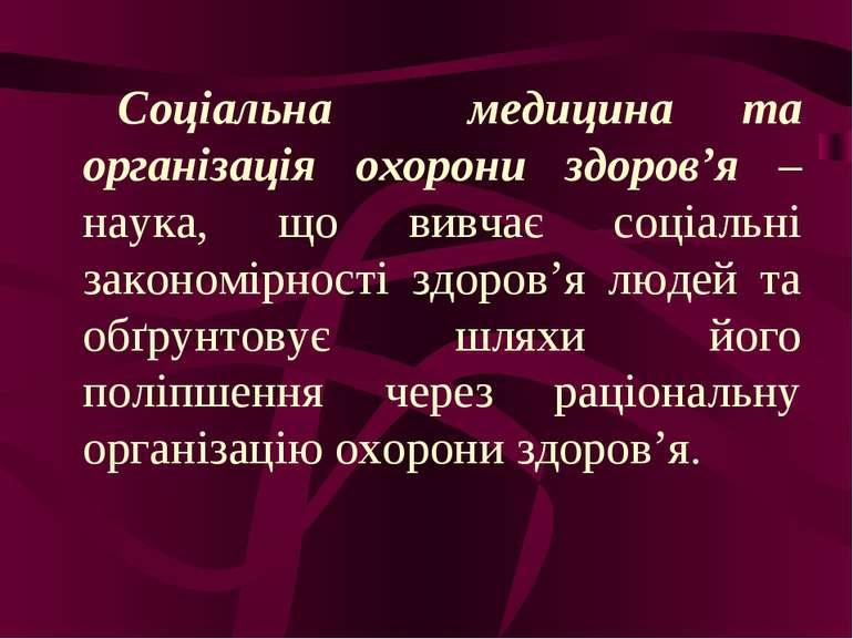Соціальна медицина та організація охорони здоров я як наука та ... 22e9bd59bf49d