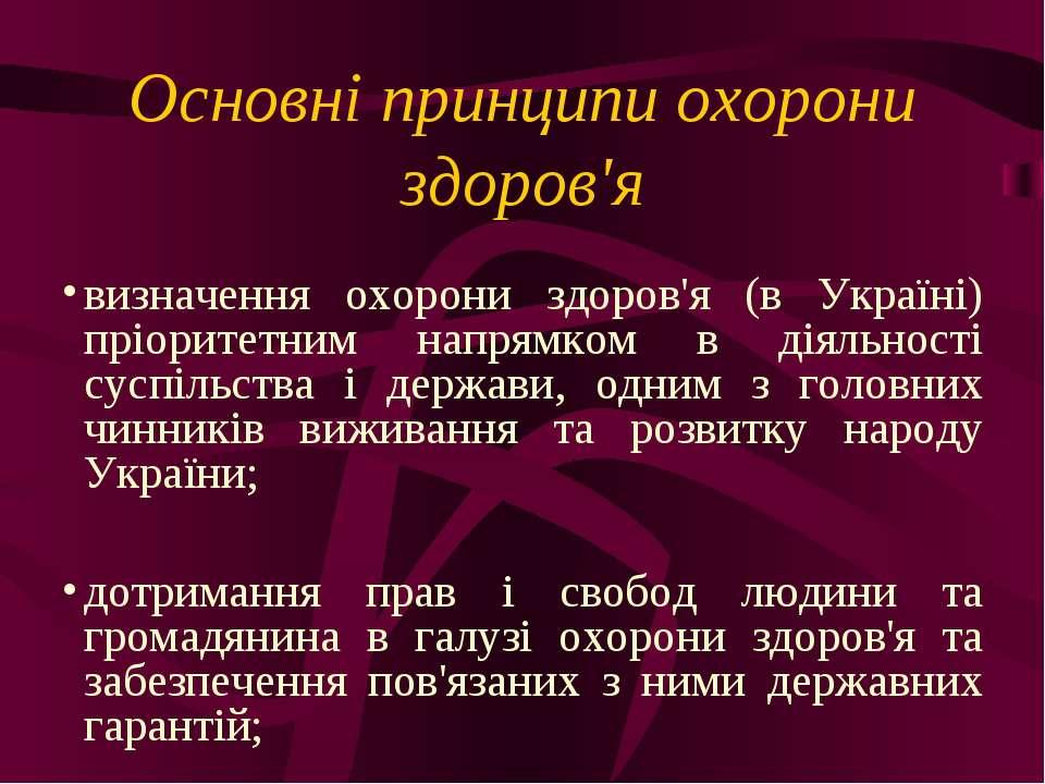Основні принципи охорони здоров'я визначення охорони здоров'я (в Україні) прі...