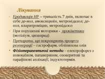 Лікування Ерадикація НР – тривалість 7 днів, включає в себе де-нол, амоксицил...