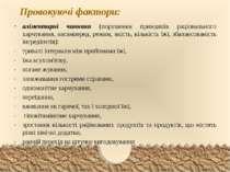 Провокуючі фактори: аліментарні чинники (порушення принципів раціонального ха...