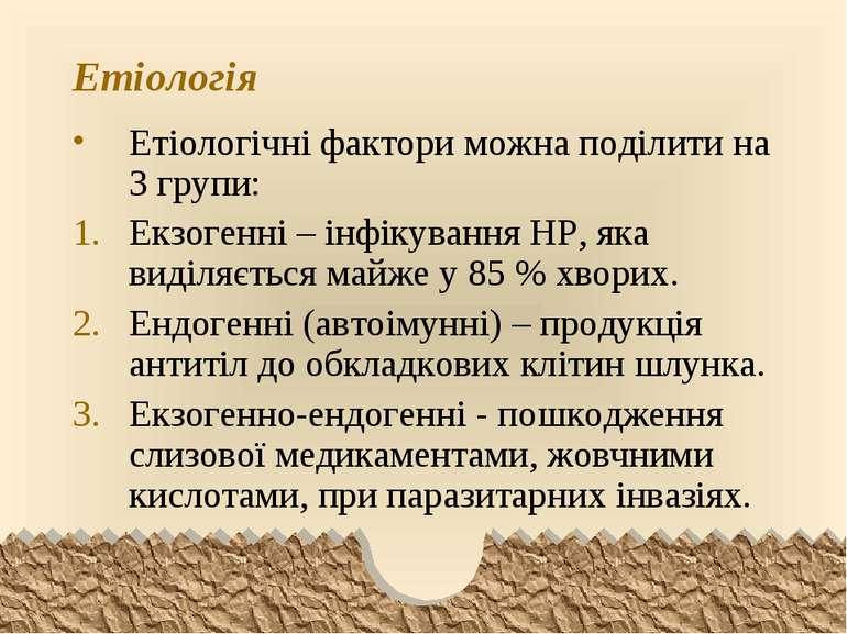 Етіологія Етіологічні фактори можна поділити на 3 групи: Екзогенні – інфікува...