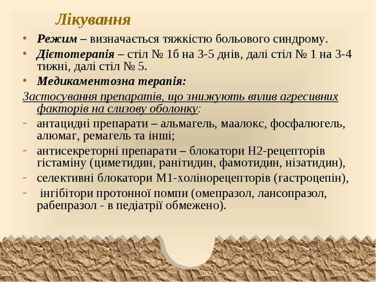 Лікування Режим – визначається тяжкістю больового синдрому. Дієтотерапія – ст...