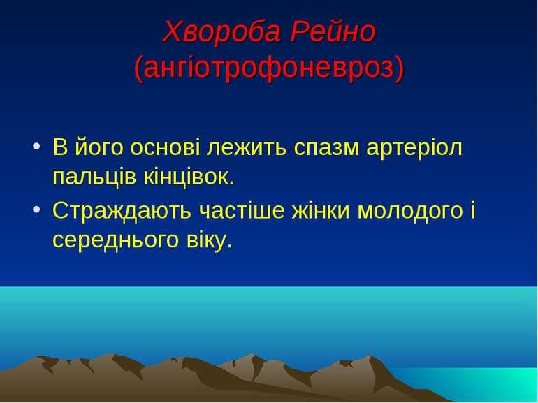 Хвороба Рейно (ангіотрофоневроз) В його основі лежить спазм артеріол пальців ...