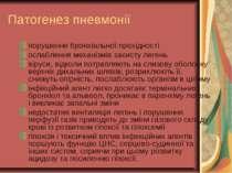Патогенез пневмонії порушення бронхіальної прохідності ослаблення механізмів ...