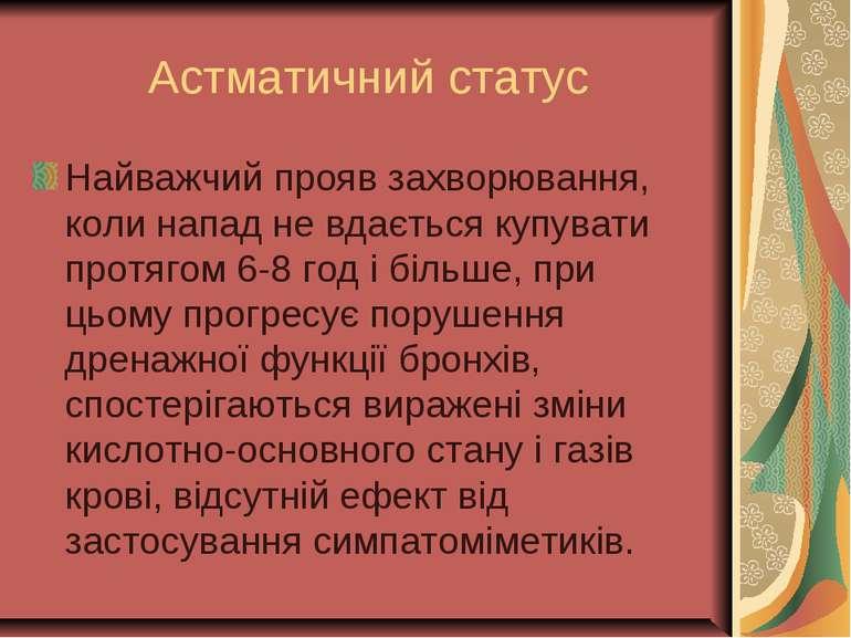 Астматичний статус Найважчий прояв захворювання, коли напад не вдається купув...