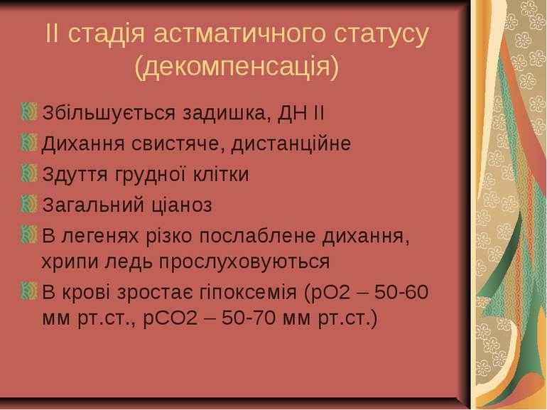 ІІ стадія астматичного статусу (декомпенсація) Збільшується задишка, ДН ІІ Ди...