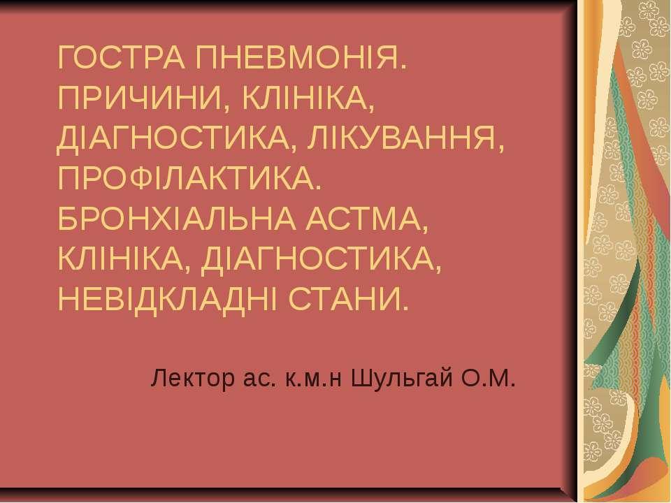 ГОСТРА ПНЕВМОНІЯ. ПРИЧИНИ, КЛІНІКА, ДІАГНОСТИКА, ЛІКУВАННЯ, ПРОФІЛАКТИКА. БРО...