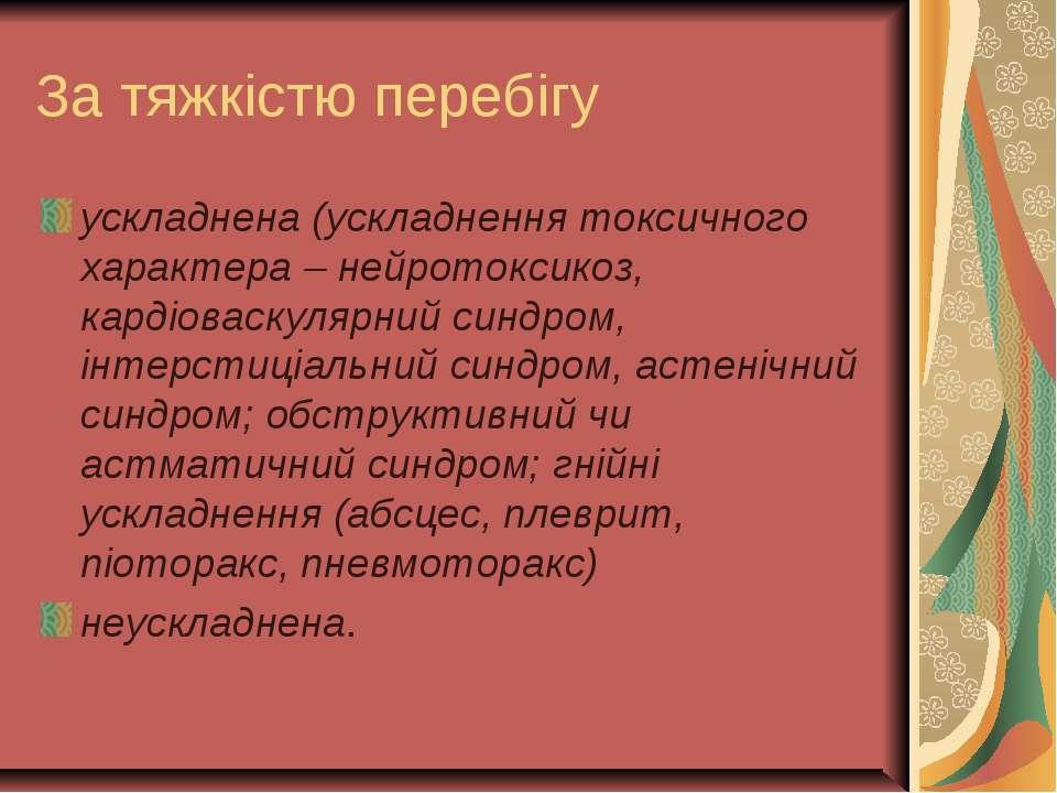 За тяжкістю перебігу ускладнена (ускладнення токсичного характера – нейротокс...