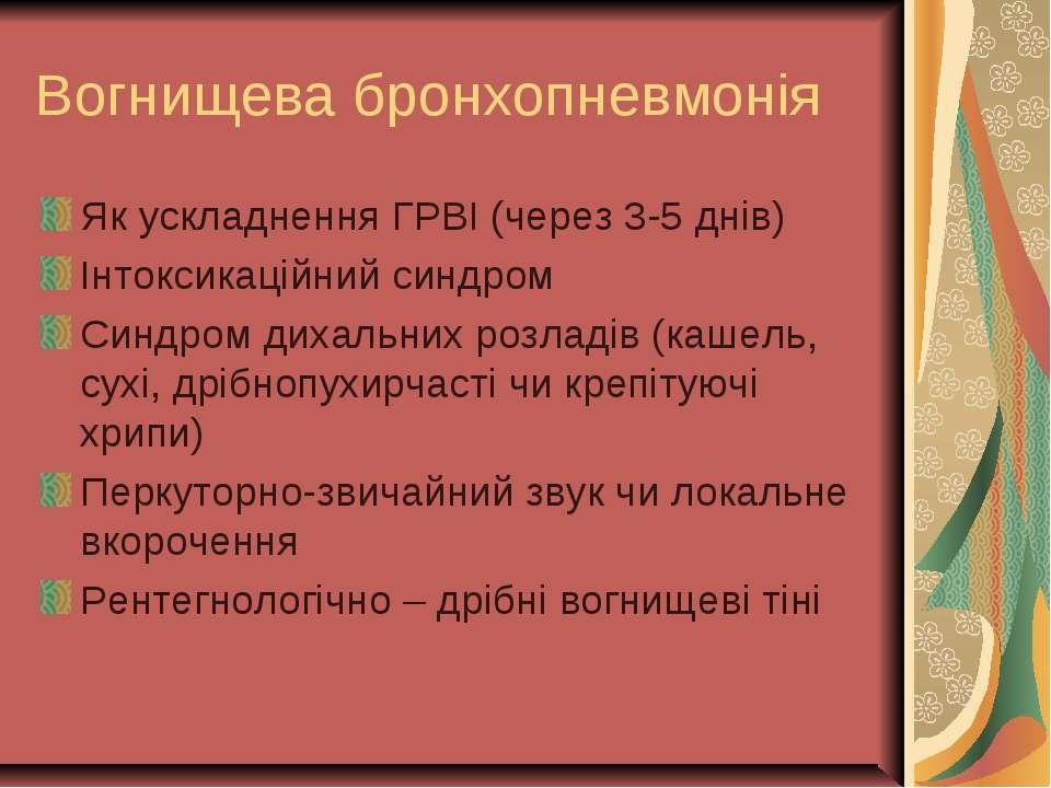 Вогнищева бронхопневмонія Як ускладнення ГРВІ (через 3-5 днів) Інтоксикаційни...
