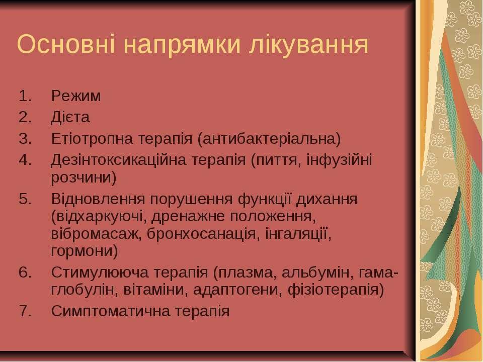 Основні напрямки лікування Режим Дієта Етіотропна терапія (антибактеріальна) ...